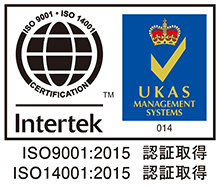 ISO9001:2015 認証取得 ISO14001:2015 認証取得